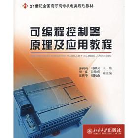 正版】21世纪全国高职高专机电类规划丛书 :可编程序控制器(PLC)实用教程