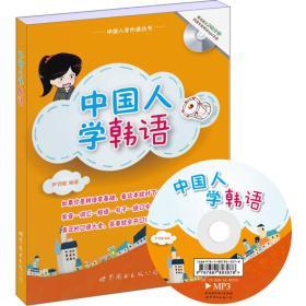中国人学韩语