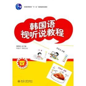 """普通高等教育""""十一五""""国家级规划教材:韩国语视听说教程4"""