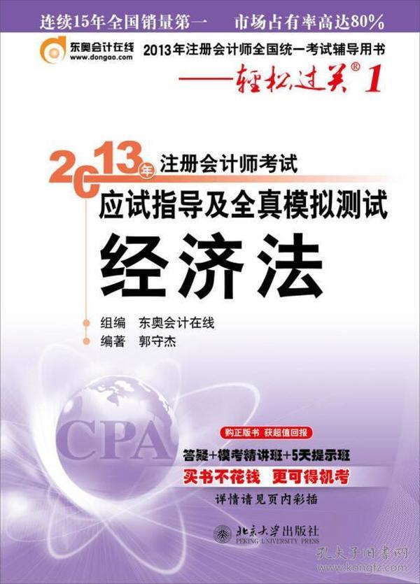 2013年注册会计师考试应试指导及全真模拟测试·轻松过关1·经济法