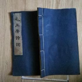 毛主席诗词~线装本~人民文学出版社1963年1版1印《有水迹》