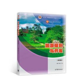 旅游規劃與開發(第四版)