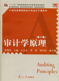 正版二手包邮 审计学原理(第六版)李凤鸣复旦大学 9787309103571