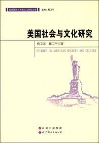 英语语言与英语文化研究文库:美国社会与文化研究