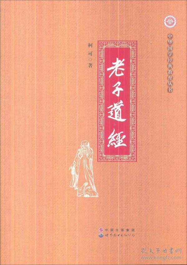 老子道经/中华国学经典教育丛书