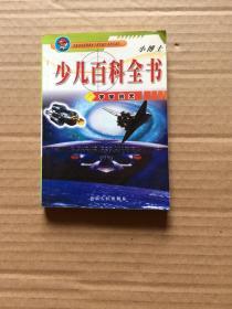 少儿百科全书之 宇宙航天