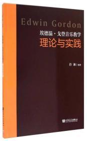 埃德温·戈登音乐教学理论与实践