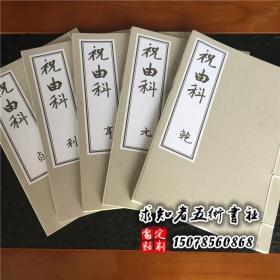清代抄本 祝由科秘诀全书 乾元亨利贞五册全 高清彩印古籍线装书