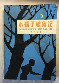 小福子破案记   (儿童文学类 美术封面插图本).(D6B