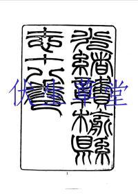 光绪赣榆县志十八卷   (清)王豫熙 修 (清)张謇等纂 清光绪十四年刊本(复印本)