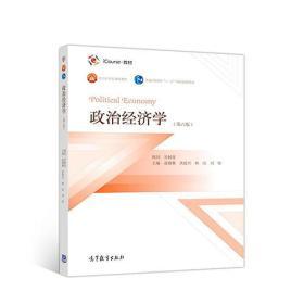 政治经济学(第六版) 9787040502527