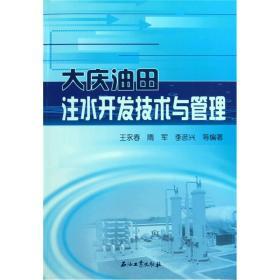 大庆油田注水开发技术与管理