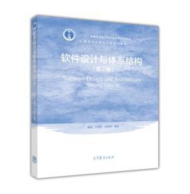 软件设计与体系结构(第2版)