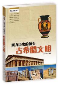 西方的历史源头:古希腊文明