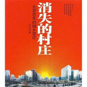 消失的村庄:北京60年的城乡变迁