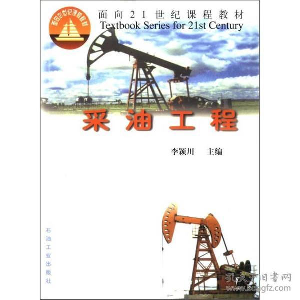 面向21世纪课程教材:采油工程