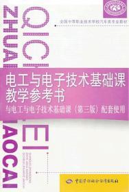 电工与电子技术基础课教学参考书 正版  9787516705810 中国劳动社会保障出版社 正品书店