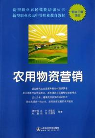 新型职业农民中等职业教育教材·新型职业农民技能培训丛书:农用物资营销