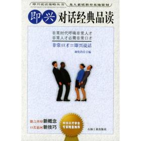 即兴对话经典品读 谢伦浩 石油工业出版社 9787502139544
