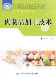 肉制品加工技术 正版 袁仲 9787516705919 中国劳动社会保障出版社 正品书店