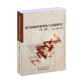 9787510091834-hj-图书情报档案理论与实践研究(第二辑)