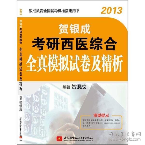 贺银成2013考研西医综合全真模拟试卷及精析