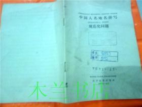 中国人名地名拼写规范化问题  文字改革出版社 无封页 1976年一版一印 32开平装