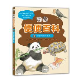 动物便便百科:杂食动物的便便(精)