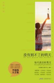 每天读点好英文:没有到不了的明天