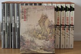 古本天国 水墨美术大系 八开初版 特大 全17册  净重90公斤/原定价27万日元