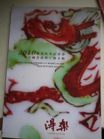 2010乐得秋季拍卖会:中国瓷器与工艺美术