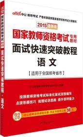 中公 2015国家教师资格考试考用教材:面试快速突破教程·语文(新版)