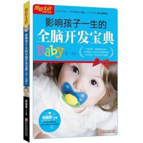 图说生活畅销升级版:影响孩子一生的全脑开发宝典(0-3岁)畅销升级版)以宝宝月龄为主线,针对各个时期宝宝的发育特征,为宝宝精心设置了各种游戏项目,并教你正确评估宝宝大脑发育,让你可以跟踪并发现宝宝在大脑发育上的进步及长处,学会为自己的宝宝设计出一套促进其智力全面开发的、最有效的日常训练计划,帮助宝宝健康成长。充满亲情快乐的游戏过程,不仅能为宝宝培养起令其受益一生的学习习惯,还可以更好地拉近亲子距离