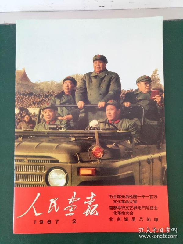 書畫報·解放軍畫報1967年第2期【北京城里盡朝暉】