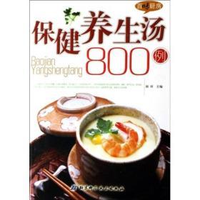 百味厨房丛书:保健养生汤800例