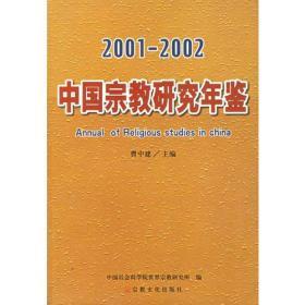 中国宗教研究年鉴(2001-2002年)
