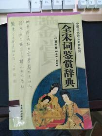 全宋词鉴赏辞典(全12册)——中国历代诗文鉴赏系列