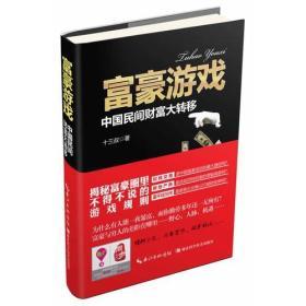 富豪游戏•中国民间财富大转移