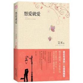 《想爱就爱》 艾米 长江文艺出版社