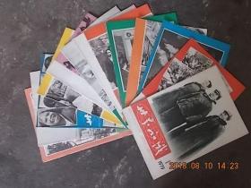 世界知识 1979年(含复刊号)第1~16期(13本合售)品相极佳
