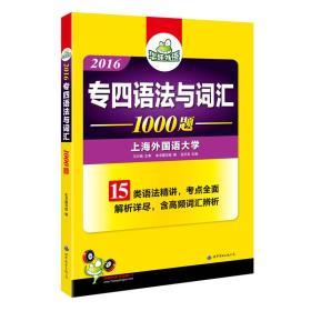 华研外语2016英语专四语法与词汇(新题型)