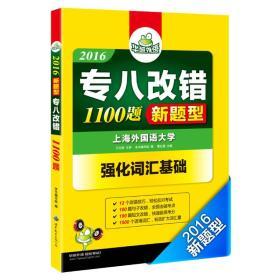 华研外语 专八改错1100题