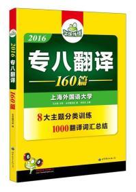 2020专八翻译160篇