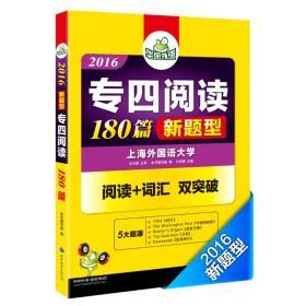 华研外语2016英语专四阅读(新题型)