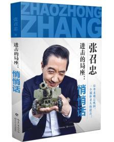 进击的局座:悄悄话 张召忠 著  长江文艺出版社