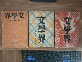 文学界 创刊特大号+第一卷第二号+第一卷第三号 三册和售