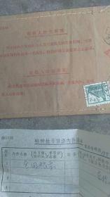 特种挂号信函【文革带邮票】