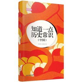 轻阅读:知道一点历史常识(中国)