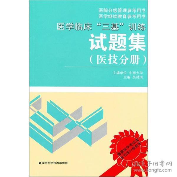 """医学临床""""三基""""训练试题集(医技分册)"""