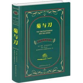 菊与刀(中英对照全译本)